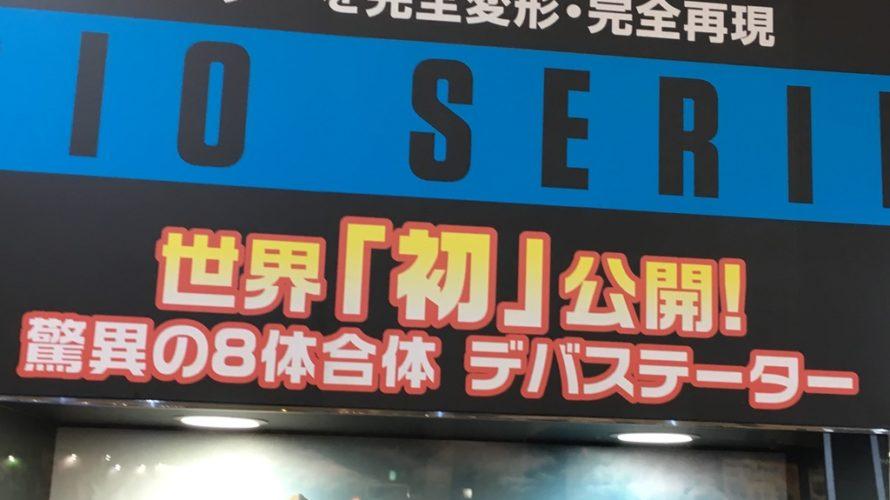世界初公開!トランスフォーマー スタジオシリーズ(SS) デバステーター