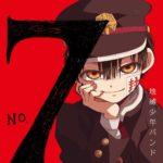 地縛少年花子くん オープニングテーマ CD No.7 店舗 特典 まとめ一覧