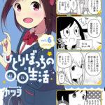 ひとりぼっちの○○生活 6巻(最新刊) 店舗 特典 まとめ一覧