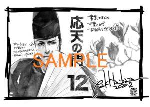 応天の門12巻 書泉 特典