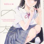 娘の友達 店舗特典 コミック 2巻(最新刊)単行本 まとめ一覧