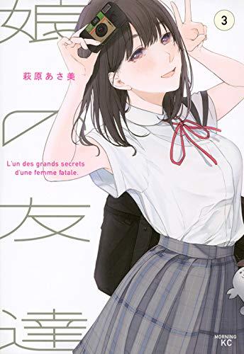 娘の友達 店舗特典 コミック 3巻(最新刊)単行本 まとめ一覧