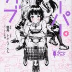 スーパーカブ 店舗特典 コミック 4巻(最新刊)単行本 まとめ一覧