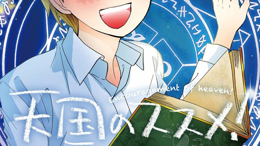 天国のススメ! 9巻コミック単行本(最新刊)店舗特典まとめ一覧