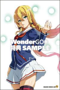 マケン姫っ!24巻_WonderGOO特典