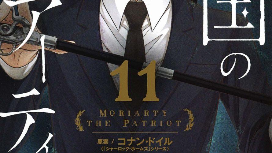 憂国のモリアーティ コミック単行本11巻(最新刊) 店舗 特典 まとめ一覧