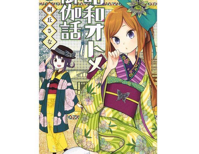 昭和オトメ御伽話 コミック単行本4巻(最新刊) 店舗 特典 まとめ一覧