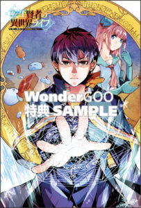 WonderGOO特典ポストカード